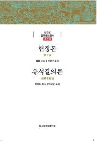 현정론/유석질의론