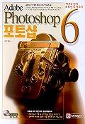 ADOBE PHOTOSHOP 6(CD-ROM 1장 포함)