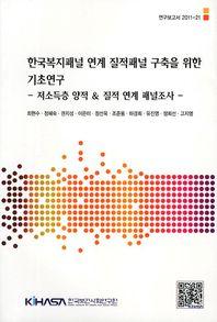 한국복지패널 연계 질적패널 구축을 위한 기초연구