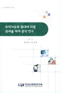 무역자유화 확대에 따른 관세율 체계 분석 연구