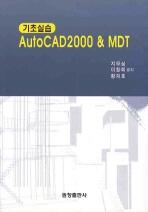 기초 실습 AUTOCAD2000 & MDT