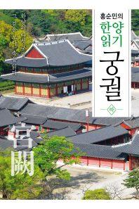 홍순민의 한양읽기: 궁궐(하)