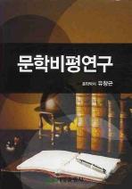 문학비평연구