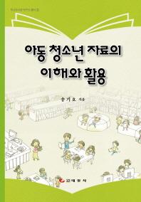 아동 청소년 자료의 이해와 활용