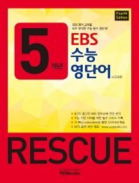 5개년 EBS 수능 영단어 Rescue