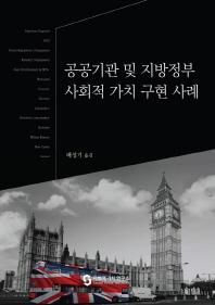 공공기관 및 지방정부 사회적 가치 구현 사례