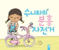 수니타의 분홍 자전거