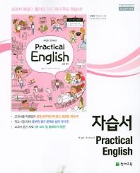 고등 Practical English 자습서(안병규)