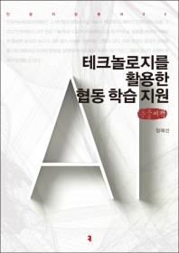 테크놀로지를 활용한 협동 학습 지원(큰글씨책)