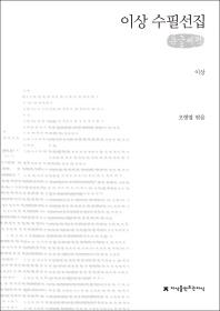 이상 수필선집(큰글씨책)
