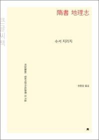 수서 지리지(큰글씨책)