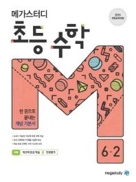 메가스터디 초등 수학 6-2(2021)