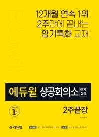 상공회의소 한자 3급 2주끝장