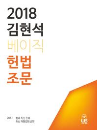 김현석 베이직 헌법 조문(2018)