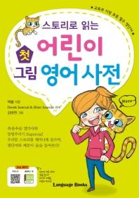 스토리로 읽는 어린이 첫 그림 영어사전