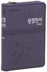 성경전서(보라)(특소단본)(62TM)(색인)(개역한글)