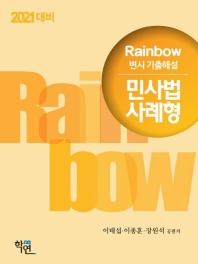 Rainbow 민사법 사례형 변시기출해설(2021 대비)
