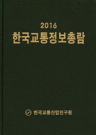 한국교통정보총람(2016)