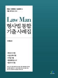 LawMan 형사법 통합 기출 사례집(2019)