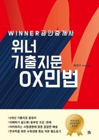 WINNER 공인중개사 위너 기출지문 OX 민법