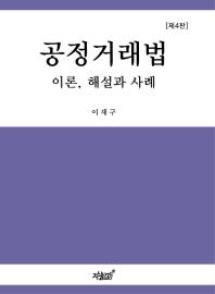 공정거래법: 이론, 해설과 사례