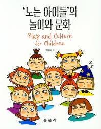 노는 아이들의 놀이와 문화