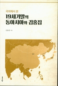 국외에서 본 19세기 말의 동아시아와 김홍집