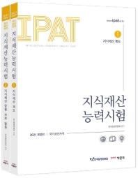 지식재산능력시험 세트(2021)