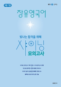 장유영 국어 샤이닝 모의고사