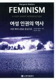 여성 인권의 역사