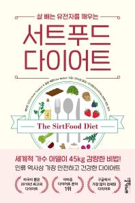 서트푸드 다이어트