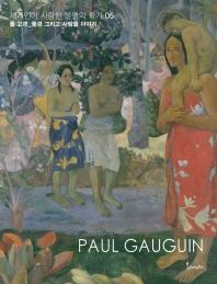 세계인이 사랑한 불멸의 화가. 5: 폴 고갱: 풍경 그리고 사람들 이야기