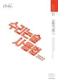 오르비 고등 수리논술 사용법: 서술의 기본편(2022)