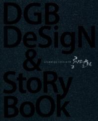 대구은행제2본점 디자인 & 스토리북(DGB Design & Story Book): 공간의 울림
