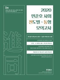 민준호 사회 진도별 동형 모의고사(2020)