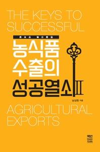 농식품 수출의 성공열쇠. 2