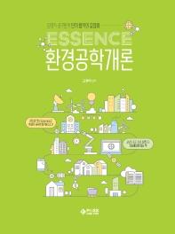 Essence 환경공학개론