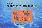 자동차 에어컨 회로 실무정비. 4(8절)
