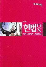 헌법 OX SOURCE BOOK(2006)