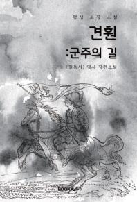 견훤 : 군주의 길 (역사 장편소설)