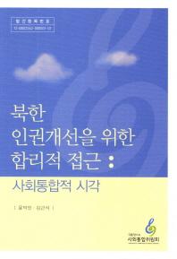 북한 인권개선을 위한 합리적 접근: 사회통합적 시각