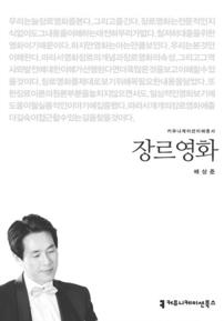 장르영화 (커뮤니케이션이해총서)