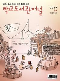 학교도서관저널 2019년 10월호(통권97호)