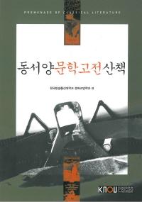 동서양문학 고전산책(1학기)