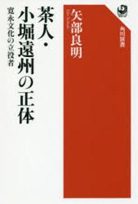 茶人.小堀遠州の正體 寬永文化の立役者
