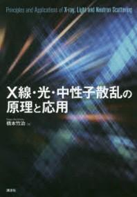 X線.光.中性子散亂の原理と應用