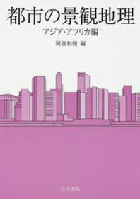 都市の景觀地理 アジア.アフリカ編