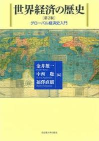 世界經濟の歷史 グロ-バル經濟史入門
