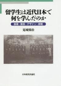 留學生は近代日本で何を學んだのか 醫學.園藝.デザイン.師範