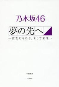 乃木坂46夢の先へ 彼女たちの今,そして未來